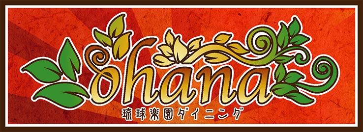 琉球楽園ダイニング Ohana